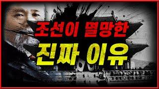 """잊지 말아야 할 역사, """"조선 멸망""""…"""