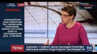 Нина Южанина, народный депутат,   гостья '112 Украина', 23 12 2016