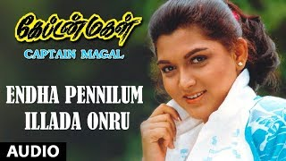 Captain Magal - Endha Pennilum Illada Onru Song | Napoleon, Raja, Khushboo | Tamil Old Songs