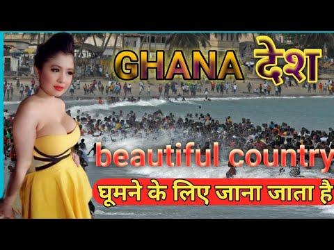 Interesting facts about Ghana in Hindi |घाना के बारे में  रोचक तथ्य