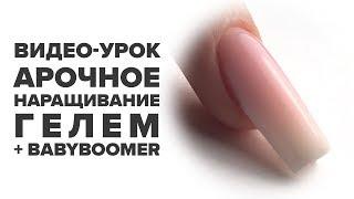 Наращивание ногтей гелем. Чем заменить френч?  BABY BOOMER. Подробный видео-урок.