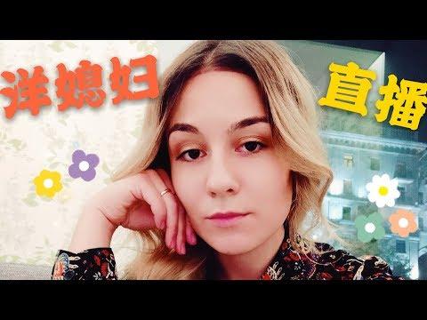 白俄罗斯媳妇直播说出心声,和中国丈夫结婚后,为什么还没有生孩子?