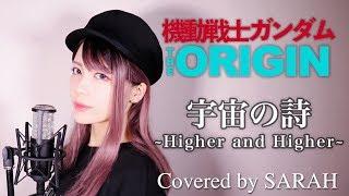【機動戦士ガンダム THE ORIGIN】LUNA SEA - 宇宙の詩 〜Higher and Higher〜 (SARAH cover) / Mobile Suit Gundam