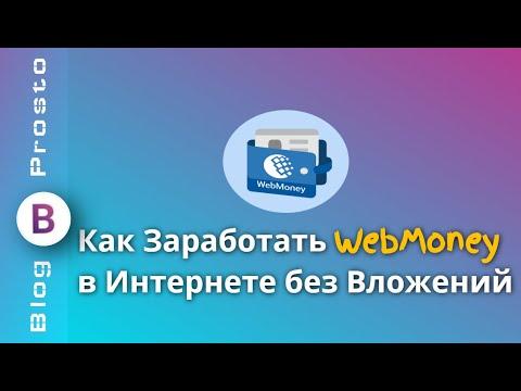 Как Заработать Webmoney в Интернете без Вложений