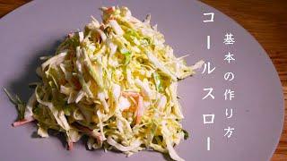 コールスロー|クキパパ料理チャンネルさんのレシピ書き起こし