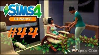 The Sims 4 На работу: #44