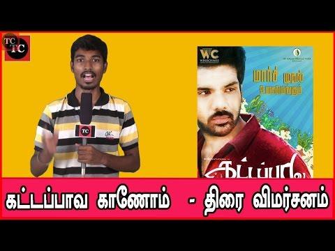 கட்டப்பாவ காணோம்   திரை விமர்சனம்  Kattappava Kanom Tamil Movie   Sibiraj  Tamil Channel