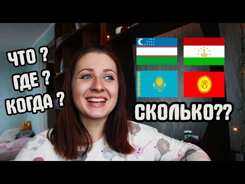 Средняя Азия: коротко