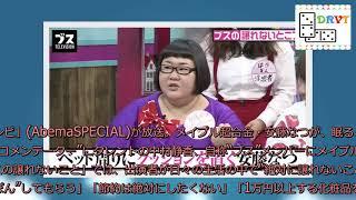 12月17日に「おぎやはぎの『ブス』テレビ」(AbemaSPECIAL)が放送。メイ...