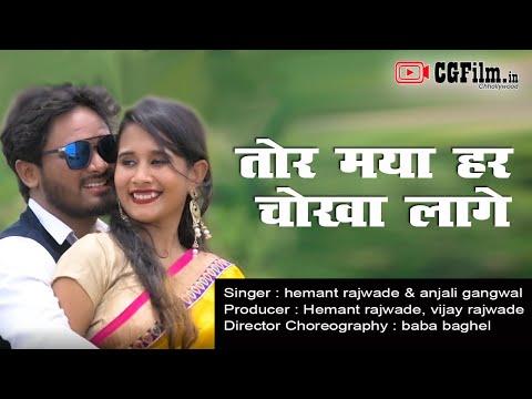 "Tor Maya Har Chokha Lage ""तोर मया हर चोखा लागे"" Chhattisgarhi Lyrics Song  CG Album Song 2020"