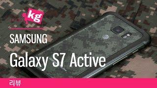 삼성 갤럭시 S7 액티브 리뷰: 듬직하다 너  [4K]