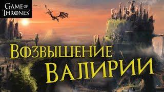 История мира Игры престолов: Возвышение Валирии!