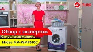 Видеообзор стиральной машины Midea MV-WMF610C с экспертом «М.Видео»(Бюджетная стиральная машина Midea MV-WMF610C с экономичным мотором и удобной системой управления Подробнее –..., 2016-12-31T13:25:10.000Z)