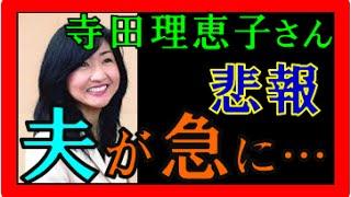 寺田理恵子さん 【悲報】 夫:関本雅一さん突然の急死!?【壮絶な人生...