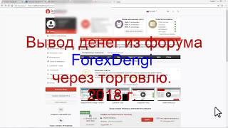 Виведення грошей з Форуму ForexDengi 2018 р