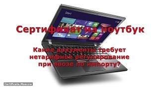 видео Декларация связи