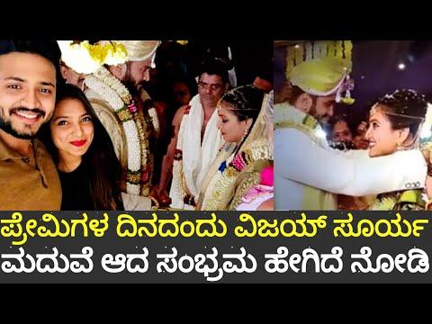 ಇವತ್ತು ನಡೆದ ಸಿದ್ದಾರ್ಥ್ ವಿಜಯ್ ಸೂರ್ಯ ಅವರ ಮದುವೆ ಸಂಭ್ರಮ ಹೇಗಿದೆ ನೋಡಿ | Siddarth Vijay Surya Marraige