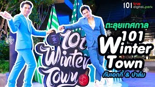 ตะลุยเทศกาล 101 Winter Town กับเอกกี้ & ปาล์ม
