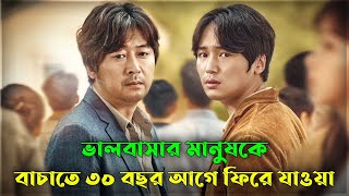 Will You Be There Movie Explained in Bangla | Korean Movie Explained in Bangla || Movie Story Bangla