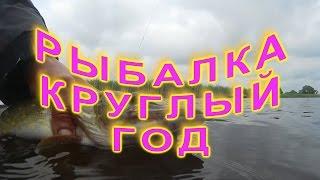 ЛУЧШЕЕ ВИДЕО С РЫБАЛКИ!!! РЫБАЛКА КРУГЛЫЙ ГОД.THE BEST VIDEO FROM FISHING!!!
