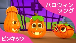 Five Little Pumpkins | 五つの小カボチャ | Halloween Songs | ハロウィンソング | ピンキッツ英語童謡