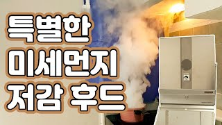 미세먼지를 알아서 감지해 작동되는 주방 후드 / YTN…
