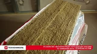 Монтаж звукоизоляции ТЕХНОАКУСТИК от Технониколь