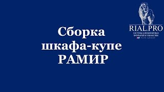 Сборка шкафа-купе Рамир(, 2014-09-15T16:18:52.000Z)