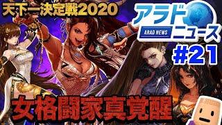 【アラドニュース #21】『女格闘家真覚醒』アップデート