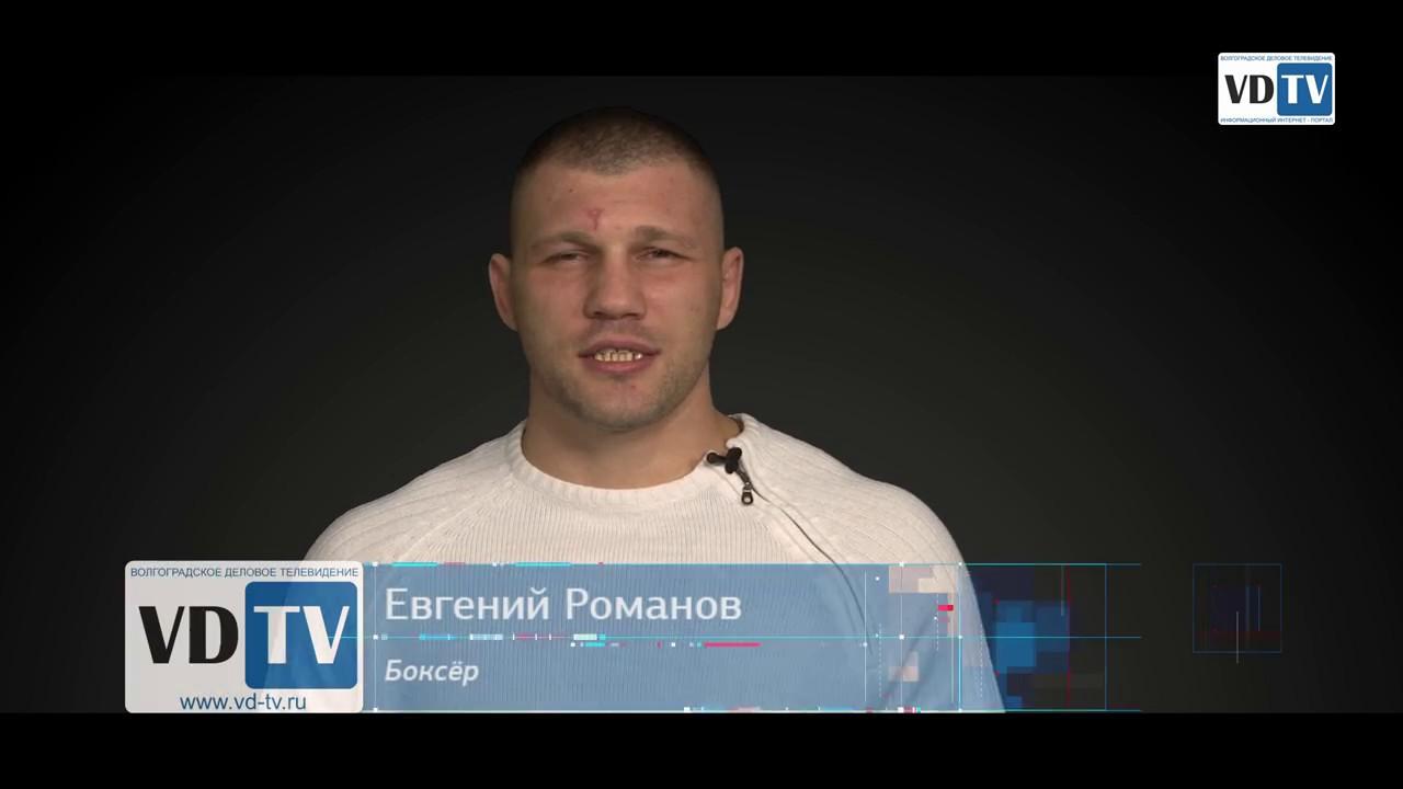 Евгений Романов приглашает зрителей ВДТВ на свой боксерский поединок