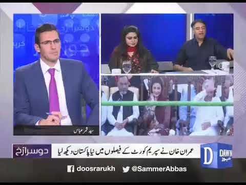 Dusra Rukh - 13 April, 2018 - Dawn News