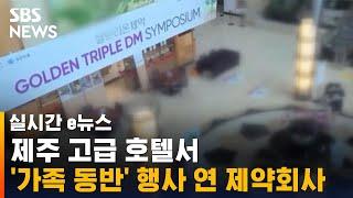 '가족 동반' 의사들 모아 행사 연 제약회사 / SBS / 실시간 e뉴스