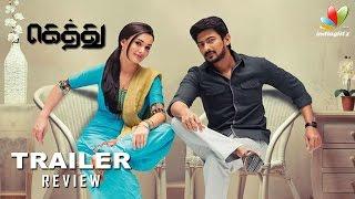 Gethu Trailer Review | Udhayanidhi Stalin, Amy Jackson, Sathyaraj
