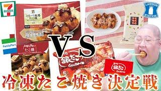 【コンビニ大手3社+銀だこ】 冷凍たこ焼き最強美味王決定戦!!