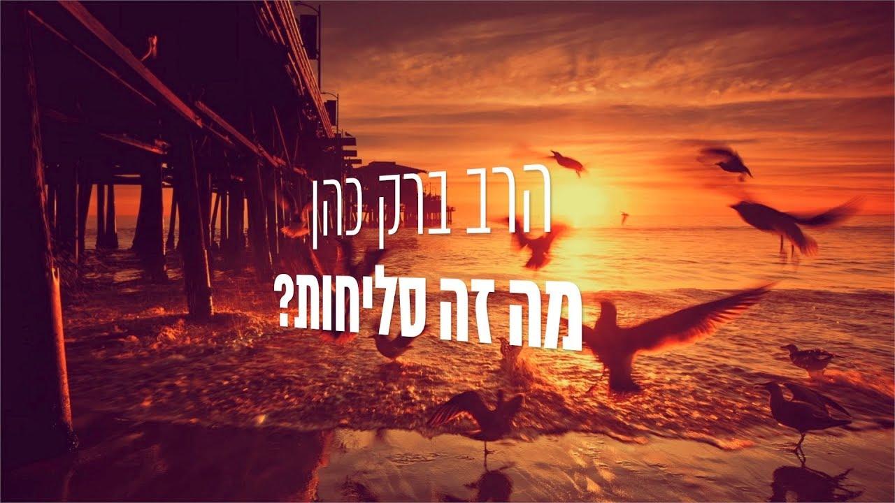 הרב ברק כהן  - מה זה סליחות? 🤣