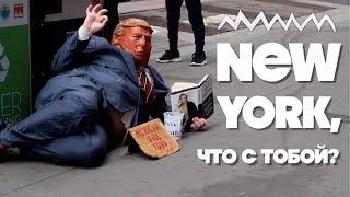 Что в Нью Йорке хорошо, что в Нью Йорке - плохо