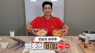 [VLIVE] HOW TO in V - 백호의 비빔국수…