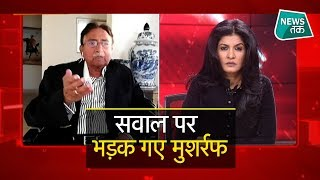 तो क्या आतंकियों का साथ दे रहे हैं परवेज मुशर्रफ? EXCLUSIVE । NEWS TAK
