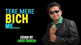 Tere Mere Bich Me | DEVJI THAKOR | LIVE PROGRAME 🎵