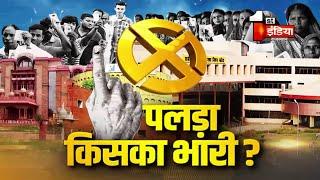आज की बड़ी बहस... कौन जीतेगा 'शहर की सरकार' का रण | Big Fight Live