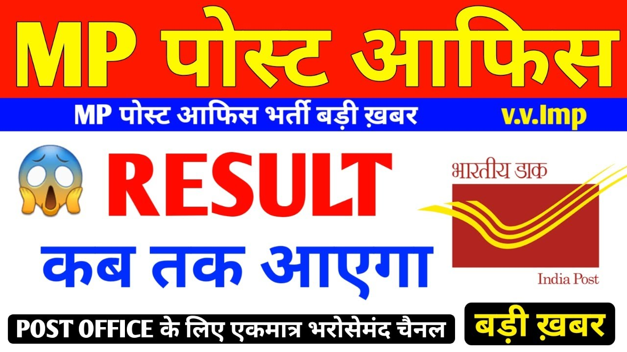 MP Post Office GDS Result News ¦ MP PostOffice GDS Result ¦ MP GDS Recruitment #mppostofficeresult