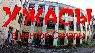 Ужасы в центре Самары. Городская больница №5. Документальный видеосюжет