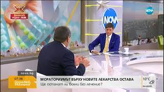 Адемов: Мораториумът върху лекарствата е израз на безсилие