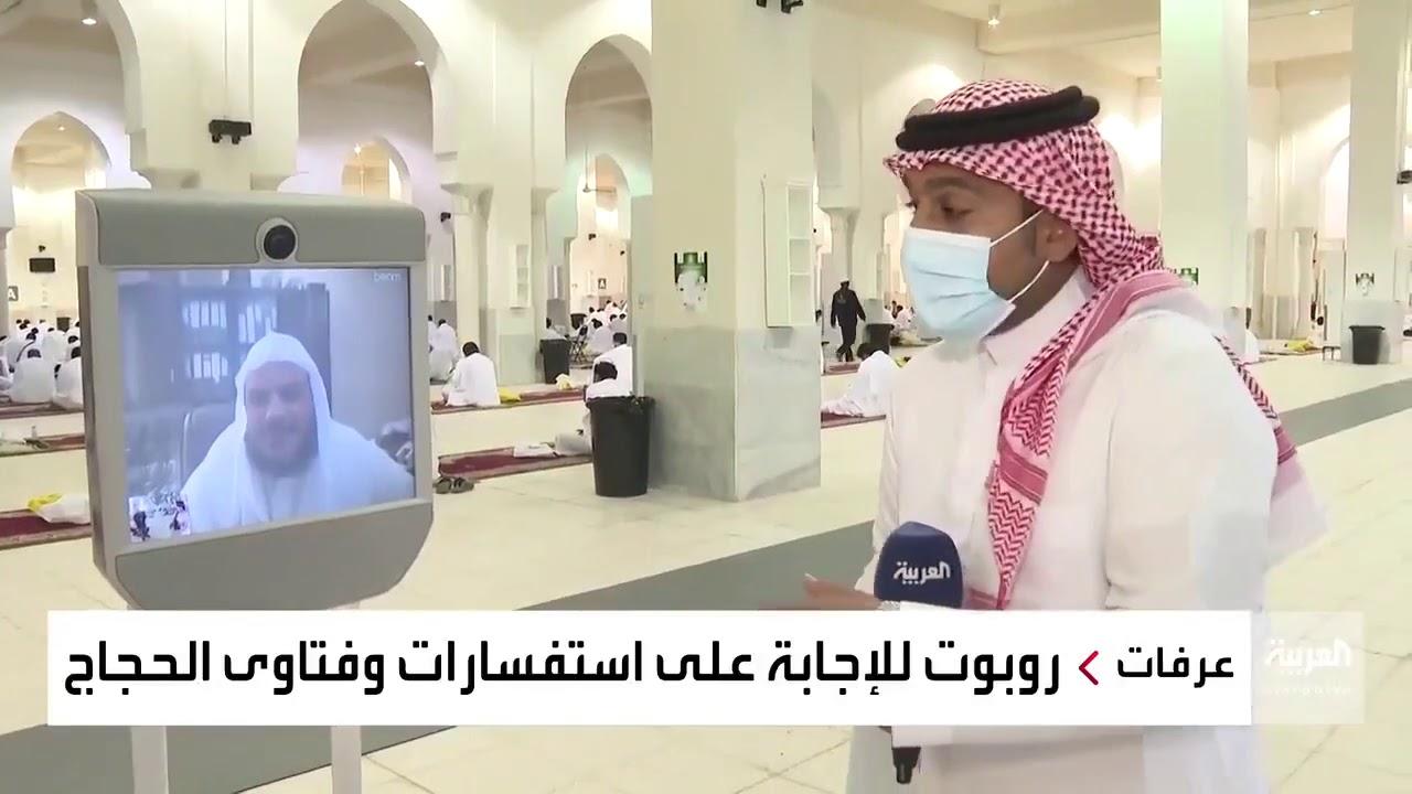 روبوت الفتوى الإلكتروني للإجابة عن استفسارات الحجاج