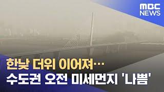한낮 더위 이어져…수도권 오전 미세먼지 '나쁨'(202…