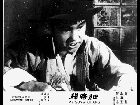 The Kid (1950) Bruce Lee