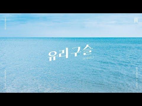 여자친구 (GFRIEND) - 유리구슬 (Glass Bead) Piano Cover