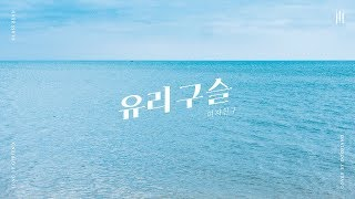 Download Mp3 여자친구  Gfriend  - 유리구슬  Glass Bead  Piano Cover