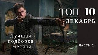 ТОП 10 ЗАВОРАЖИВАЮЩИХ фильмов ДЕКАБРЬ 2018 - Часть 2