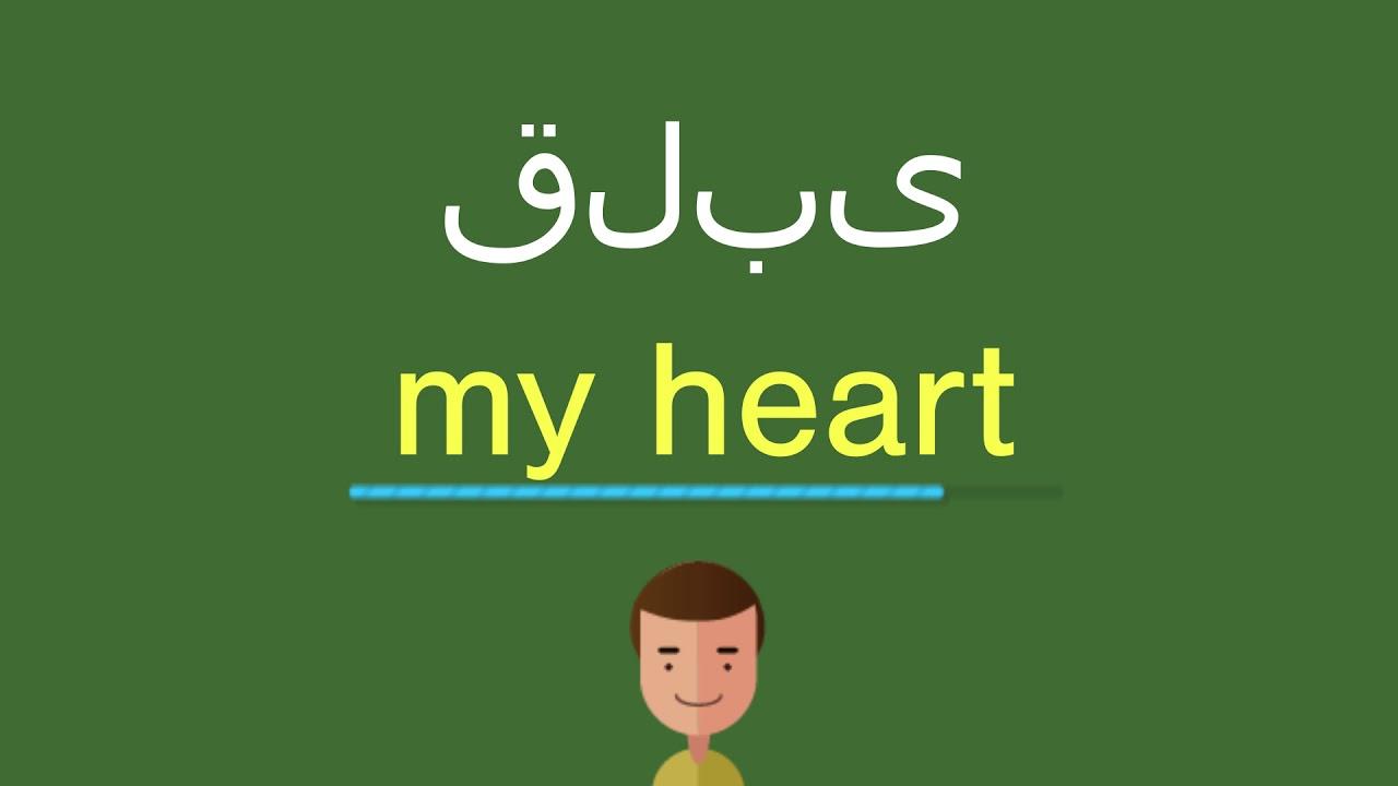كيف أقول قلبى بالل غة الإنجليزي ة Youtube